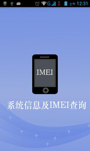 手机设备及IMEI查询