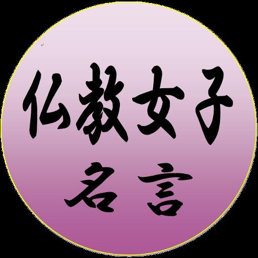 仏教女子名言 ブッダ名言セラピー 1分で癒され・ポジティブに 生活 App LOGO-硬是要APP