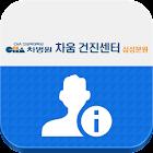 차병원 차움건진센터 삼성분원 icon