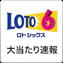 loto6大当たり速報 icon