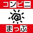 コンビニまっぷ icon