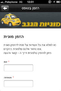 מוניות הנגב HANEGEV TAXI - screenshot thumbnail