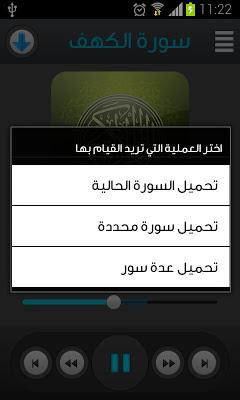 القرآن الكريم - خالد القحطاني - screenshot