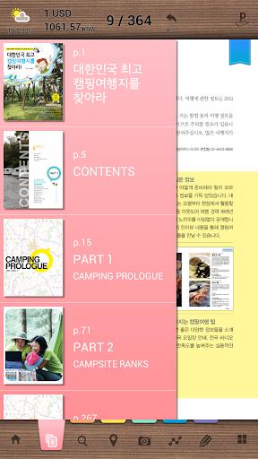 대한민국 최고의 캠핑여행지를 찾아라