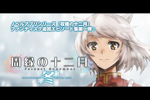 周縁の十二月~冬-収穫の十二月追加エピソード集vol.1