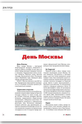 Ереван - Москва