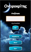 Screenshot of Ονειροκρίτης