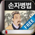손자병법 - 북팔 icon