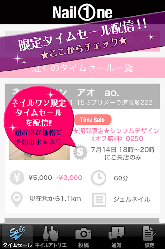 玩生活App|NailOne-ネイルワン-近くのネイルサロンのお得情報公開免費|APP試玩