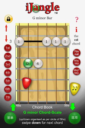 吉他和弦 - 吉他教程 - 学吉他 - 教程 -音调 免费