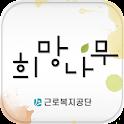 희망나무 - 근로복지공단 사보 icon