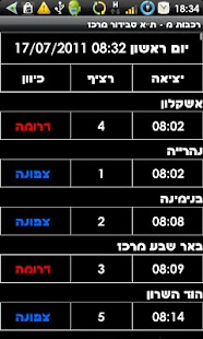 Next Train - Israel Schedule - screenshot thumbnail