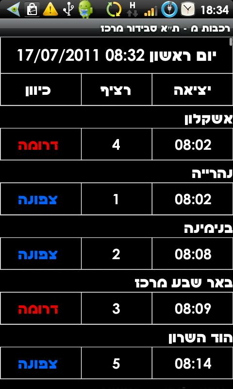 Next Train - Israel Schedule- screenshot