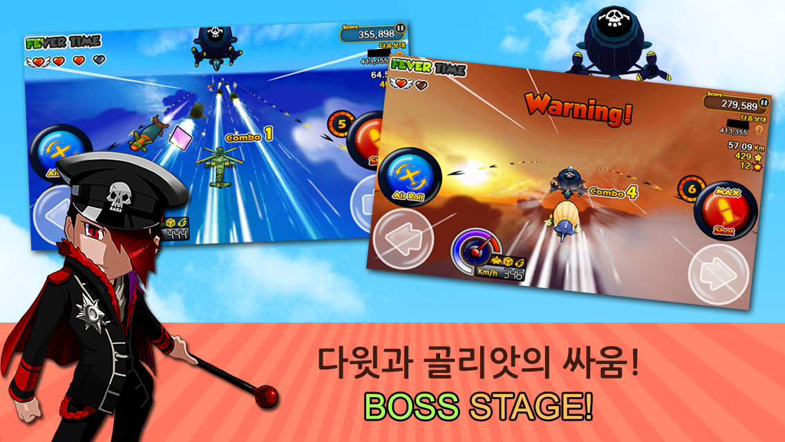 날아라붕붕 for Kakao - screenshot