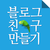 블로그친구만들기 - 블로그친구들 정보소통 어플