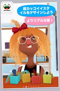 トッカ・ヘアサロン 2  Toca Hair Salon 2-おすすめ画像(3)