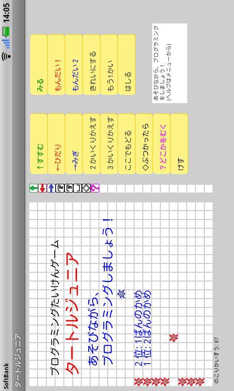 プログラミング体験ゲーム「タートルジュニア」(フリー)- screenshot