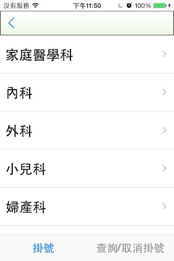 【免費醫療App】聖功醫院-APP點子