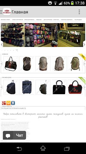 【免費購物App】Интернет магазин сумок-APP點子