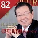 企業家倶楽部 No.82 logo