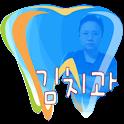 김 치과 가는날 logo