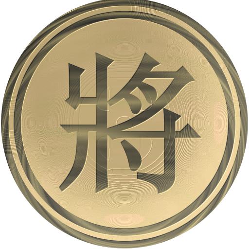多语言中国象棋 棋類遊戲 App LOGO-APP開箱王