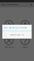 Screenshot of 카카오톡 대화분석기