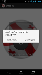 Kartuli Speech Recognizer- screenshot thumbnail