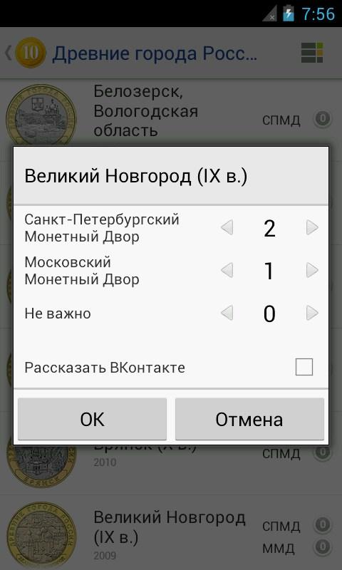 Монеты России- screenshot
