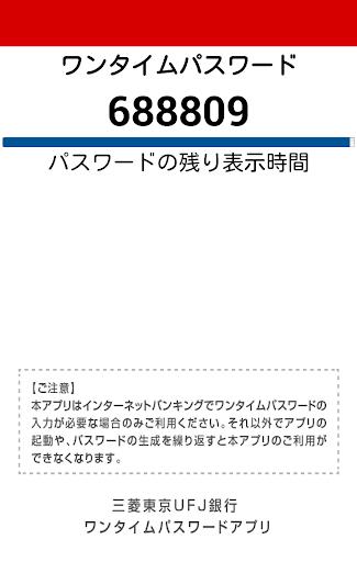 ワンタイムパスワードアプリ