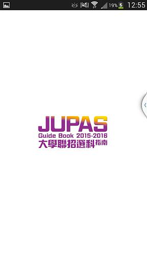 星島日報 2015-16 大學聯招選科指南