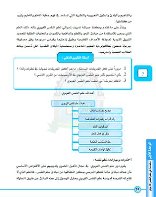 علم النفس التربوي - screenshot