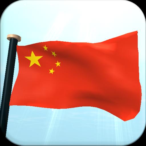 中國旗3D動態桌布 LOGO-APP點子