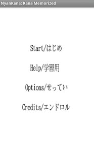 NyanKana: Kana Memorized Free- screenshot thumbnail