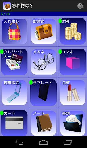 玩工具App|忘れ物は?免費|APP試玩