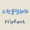 MBCWish™ Korean Flipfont icon