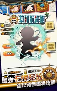 玩冒險App|草帽航海團免費|APP試玩