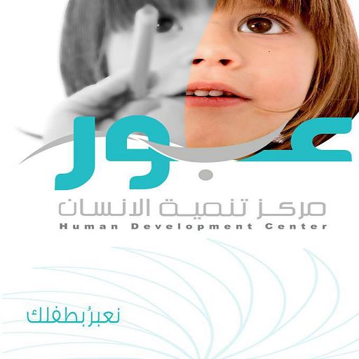 مركز تنمية الإنسان
