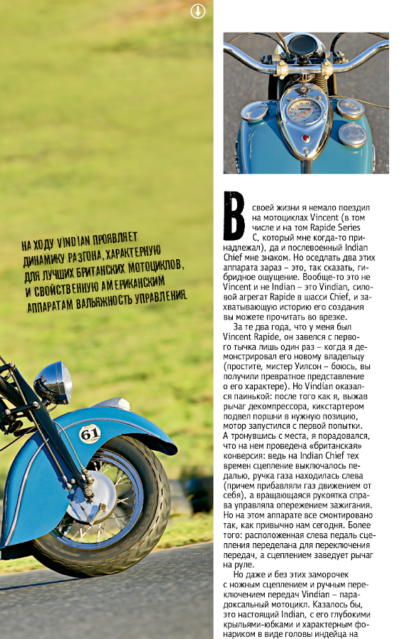 Moto magazine - screenshot