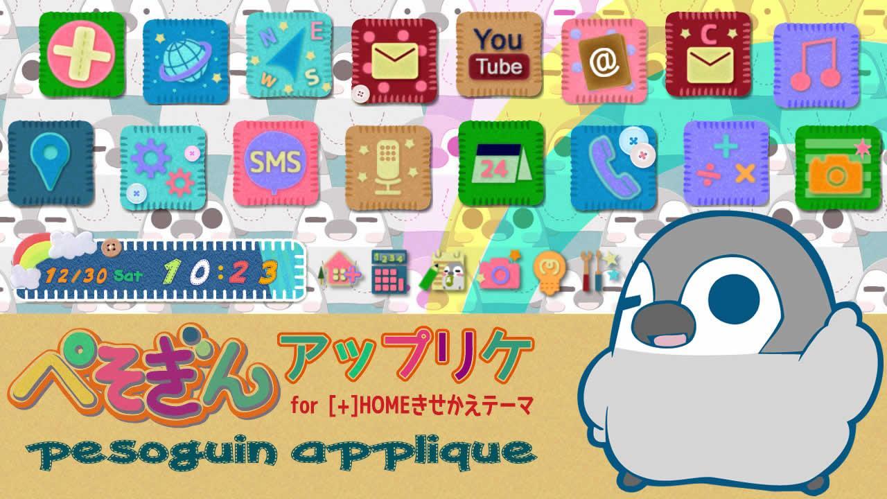 """Pesoguin """"Applique"""" for[+]HOME- screenshot"""