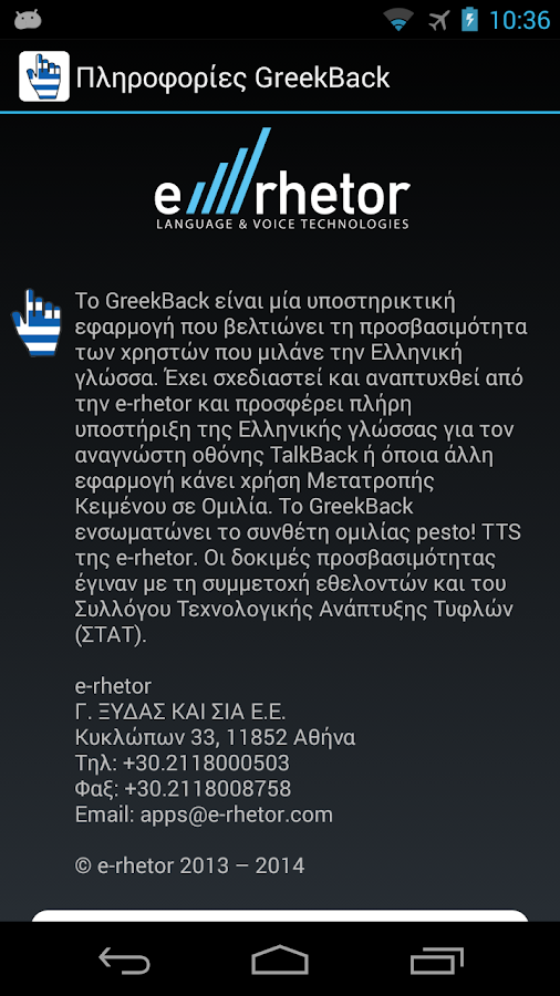 GreekBack- screenshot