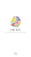 Screenshot of 이반보이스채팅 - 레즈, 게이, 친구찾기