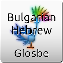 Bulgarian-Hebrew Dictionary icon