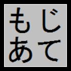 文字当てクイズ icon