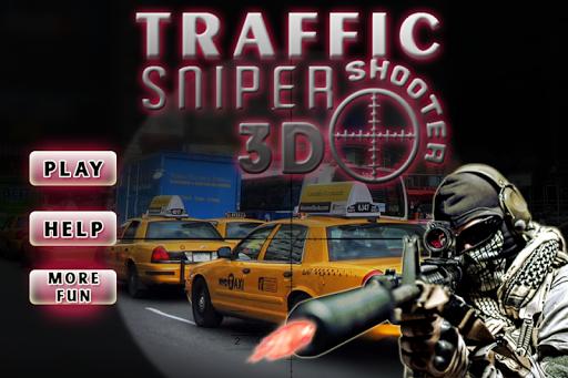 城市狙擊手:交通射手