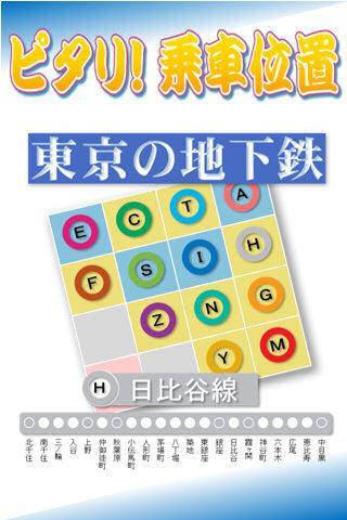 ピタリ!乗車位置 東京メトロ日比谷線