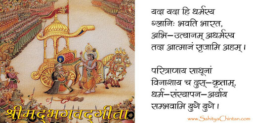 Bhagwat Gita Pdf File