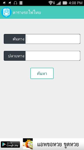 ตารางรถไฟไทย