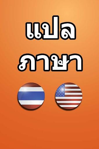 แปลภาษา อังกฤษเป็นไทย แปลศัพท์