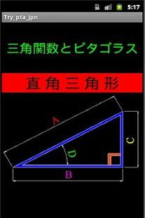 三角関数とピタゴラス